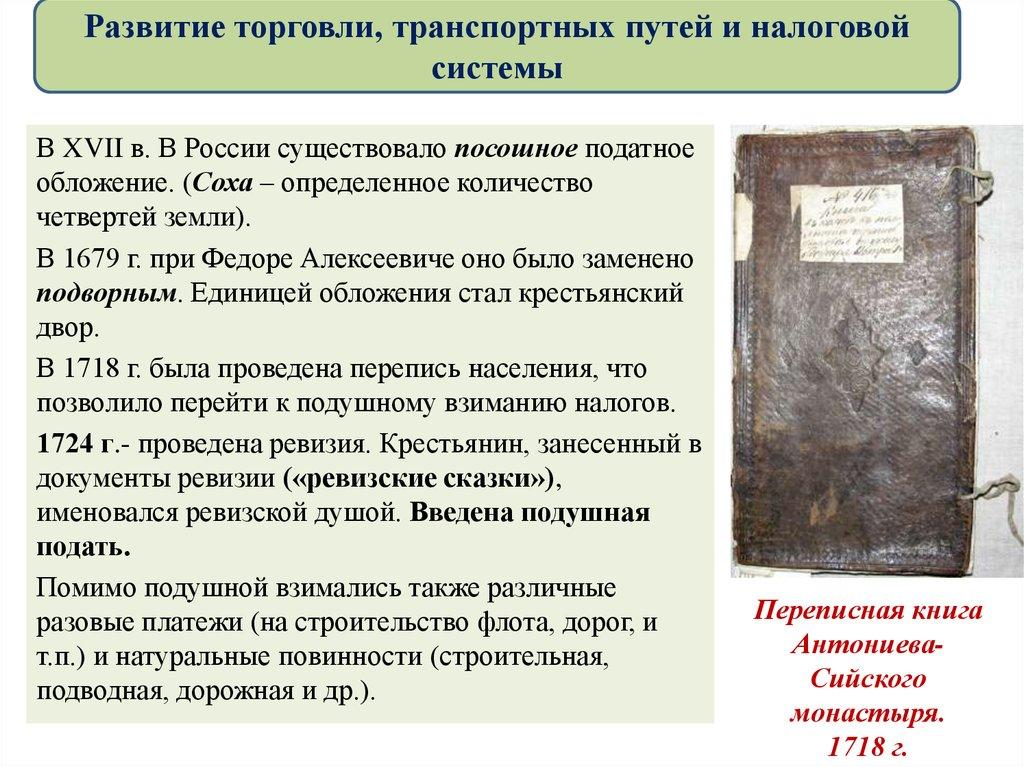 Значение подушной подати. курс русской истории (лекции lxii-lxxxvi)