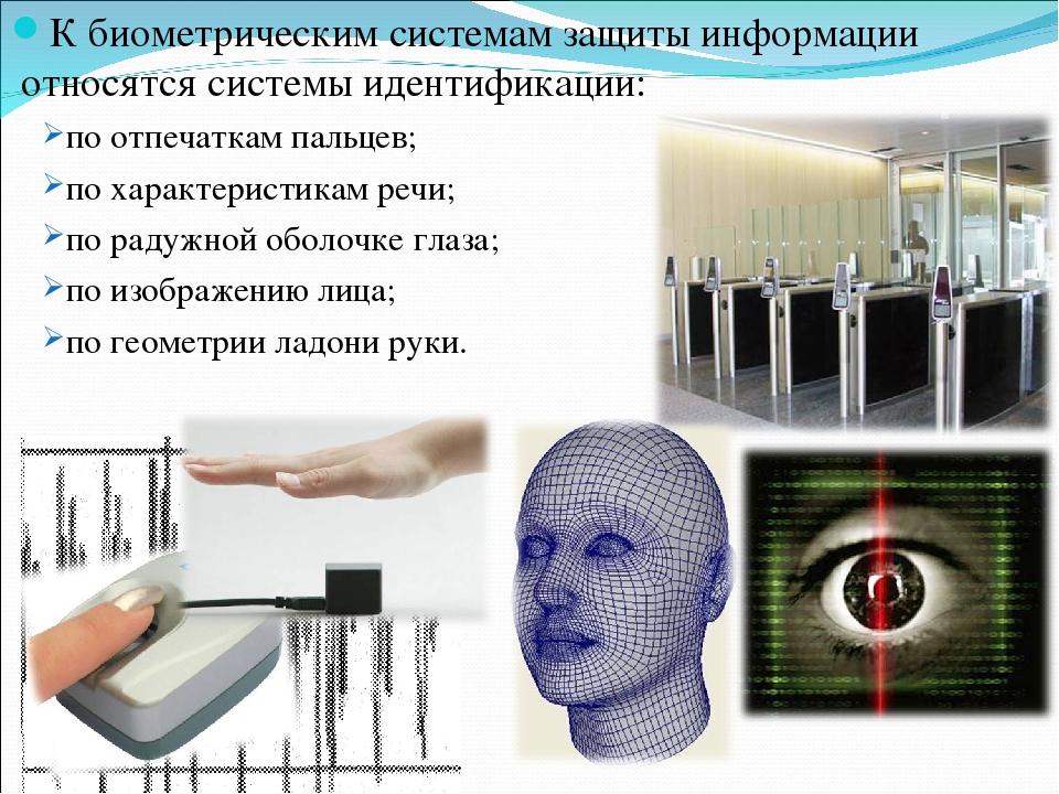 Что такое биометрия?