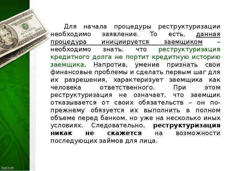 Что такое реструктуризация кредита? шаги по ее выполнению