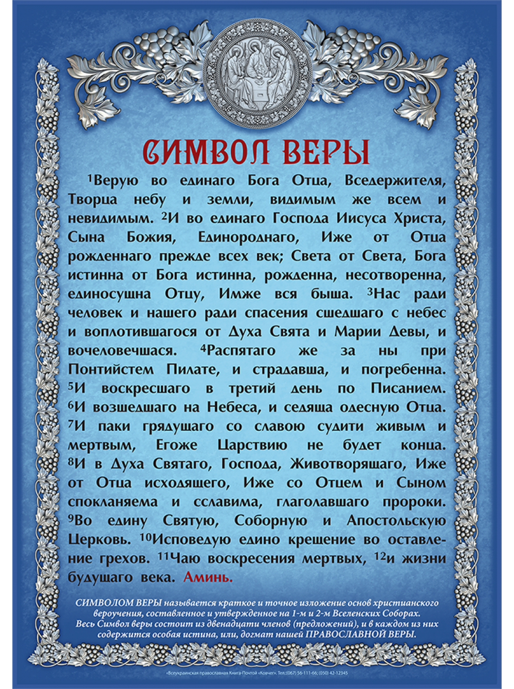 Символ веры в православии: история создания главной молитвы
