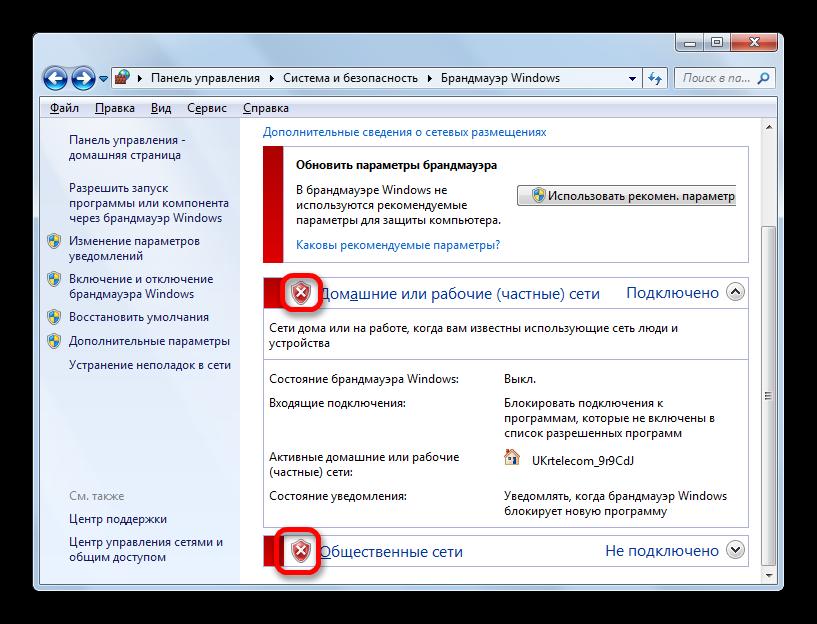 Параметры безопасности или брандмауэра могут блокировать подключение: где находится firewall в windows 7?