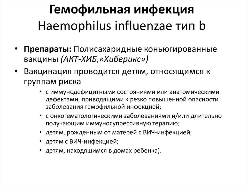 Разбираемся с прививками. часть 18. гемофильная инфекция (hib) разбираемся с прививками. часть 18. гемофильная инфекция (hib) — медальтернатива.инфо