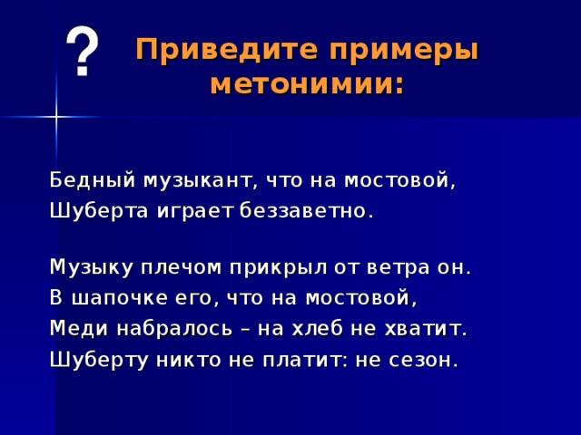 Метонимия — википедия с видео // wiki 2