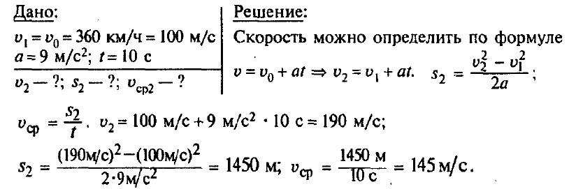 Что такое ускорение? виды ускорения. формулы. пример решения задачи :: syl.ru