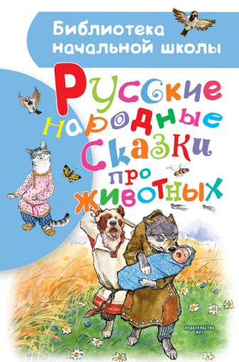Что такое бытовые сказки определение и примеры – что такое бытовая сказка? бытовые народные сказки – club-detstvo.ru – центр искусcтв и творчества марьина роща