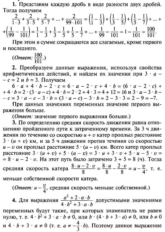 Числовые, буквенные выражения и выражения с переменными.