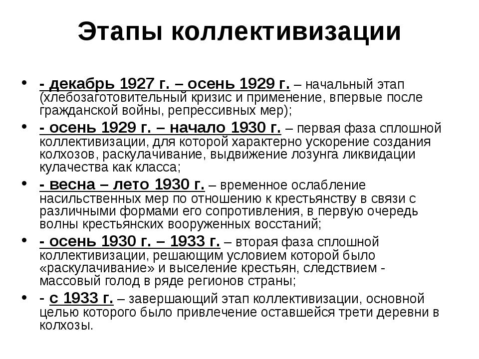 Сталинская коллективизация сельского хозяйства: предпосылки, ход и результаты (часть 1)