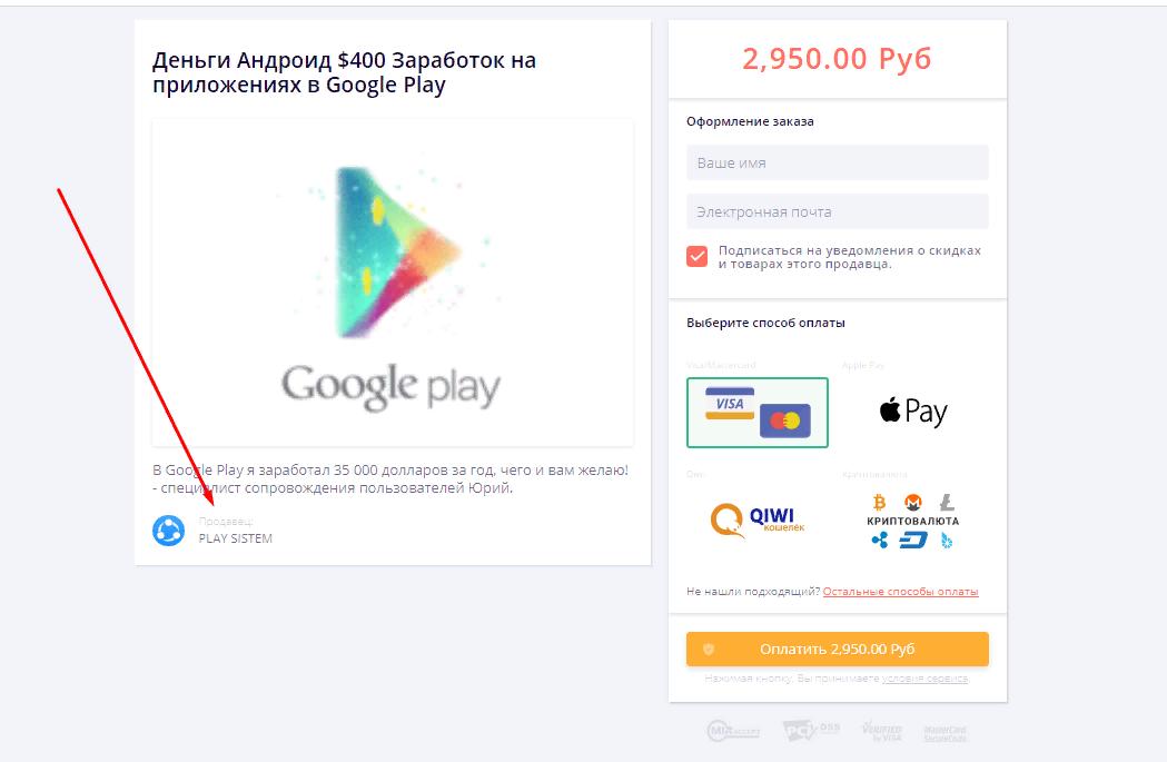 Как выбрать способ оплаты по умолчанию и изменить его - android - cправка - google pay