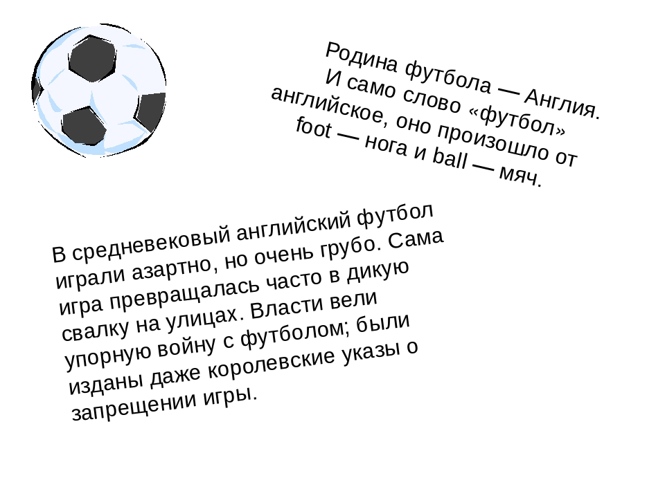 Футбол - история и появления и развития