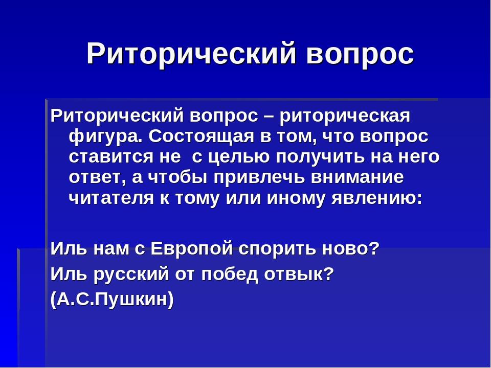 Что такое риторический вопрос - простой ответ что это значит
