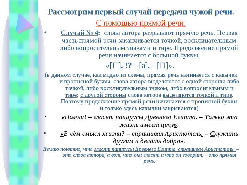 Предложения с прямой речью. примеры. правила русского языка