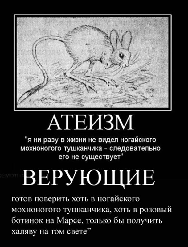 Атеист: кто это простыми словами и позиции православной церкви, суть и история атеизма