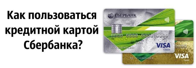 Как пользоваться кредитной картой сбербанка с льготным периодом?