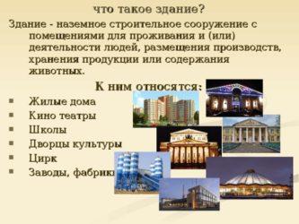 Здание, строение и сооружение. что такое и как их классифицируют?
