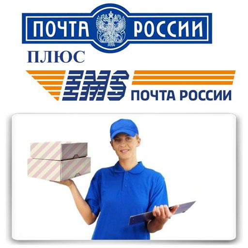 «ems почта россии»