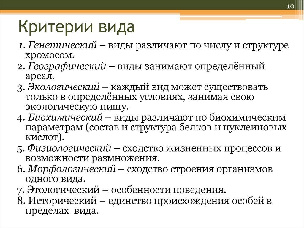 Критерии вида по биологии таблица с примерами