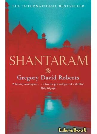 Грегори дэвид робертс, книга «шантарам»: отзывы, содержание, цитаты