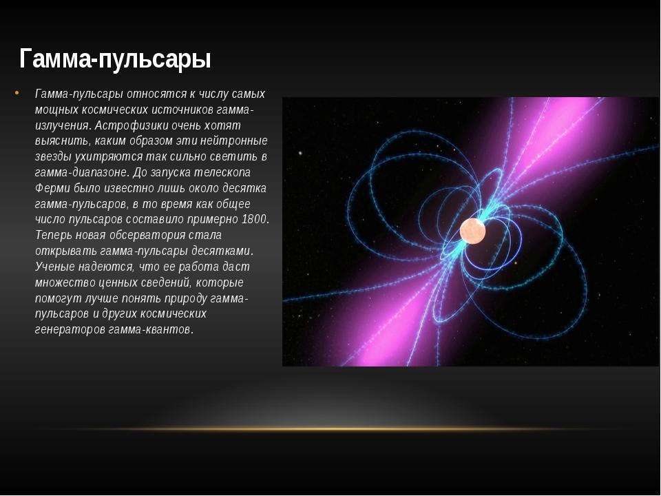 Пульсар — википедия. что такое пульсар