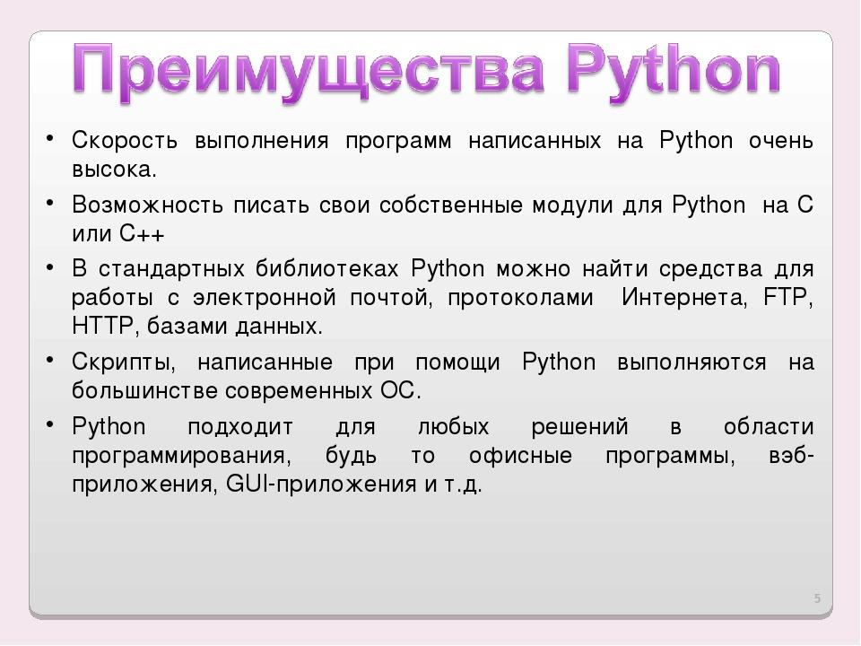 Python – высокоуровневый язык программирования / хабр