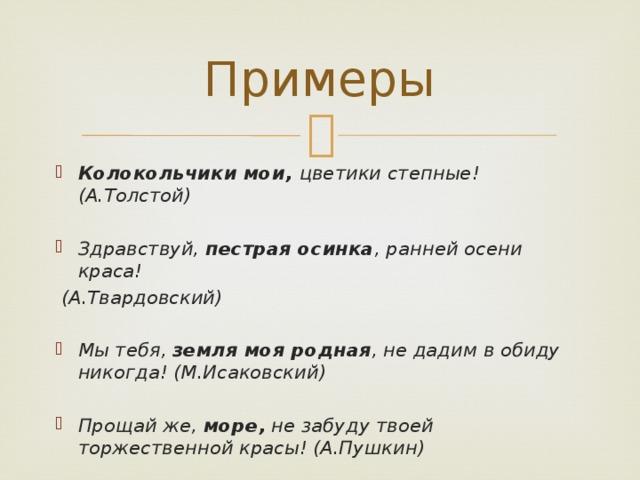 Обращения в русском языке: что такое обращение или вводные конструкции и знаки препинания при них, правила об этом и примеры слов