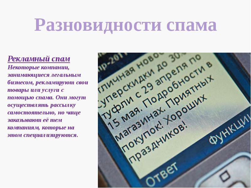 Что такое спам - значение и примеры
