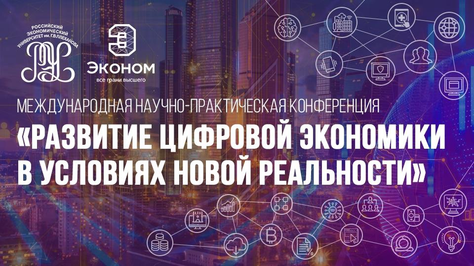 Концепция цифровой экономики россии, мнения экспертов