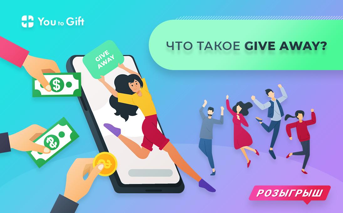 Что такое giveaway и как работает