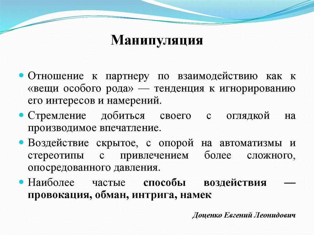 Проявления языкового манипулирования в языке рекламистов (стр. 1 )
