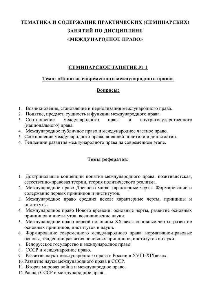 Обычная норма - международное право  - большая энциклопедия нефти и газа, статья, страница 1