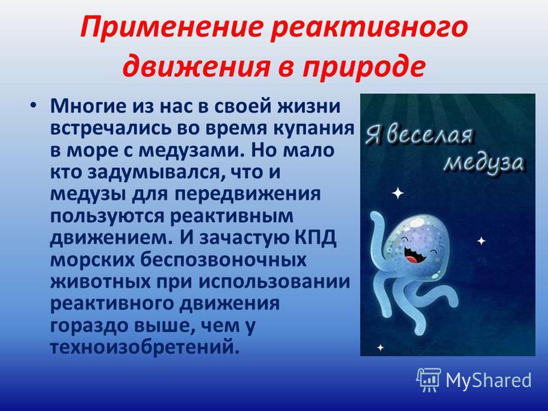 """Принцип реактивного движения ракеты — журнал """"рутвет"""""""