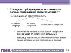 Субсидиарная ответственность при банкротстве учредителя директора | суворов