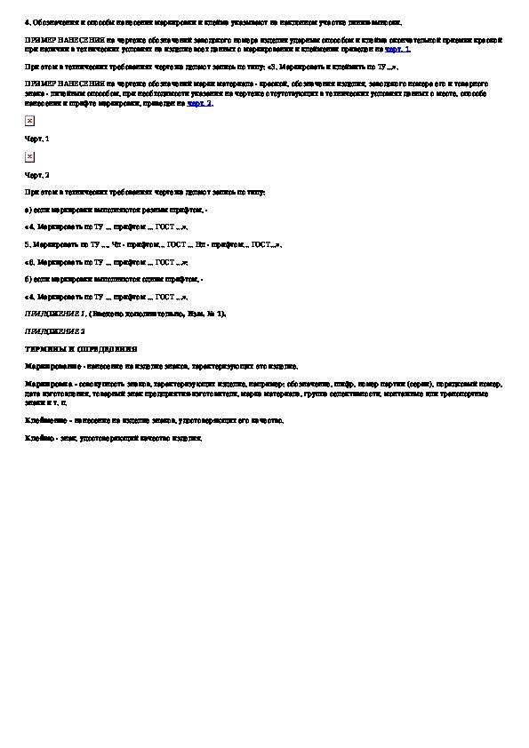 Обязательная маркировка товаров с 2020 года: условия, требования, штрафы