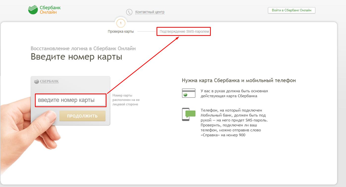Что такое идентификатор пользователя, банковской карты, в аватарии, как узнать id в сбербанк онлайн, логин-идентификатор