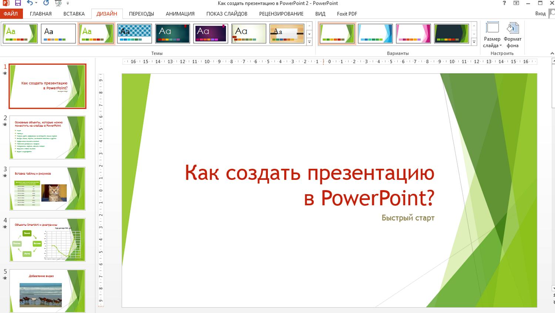 Что т тт такое презентация ?. содержание 1. 1. что такое презентация? 1. что такое презентация? 1.1. -------значение слова; 1.2. -------определение; 1.3. - презентация