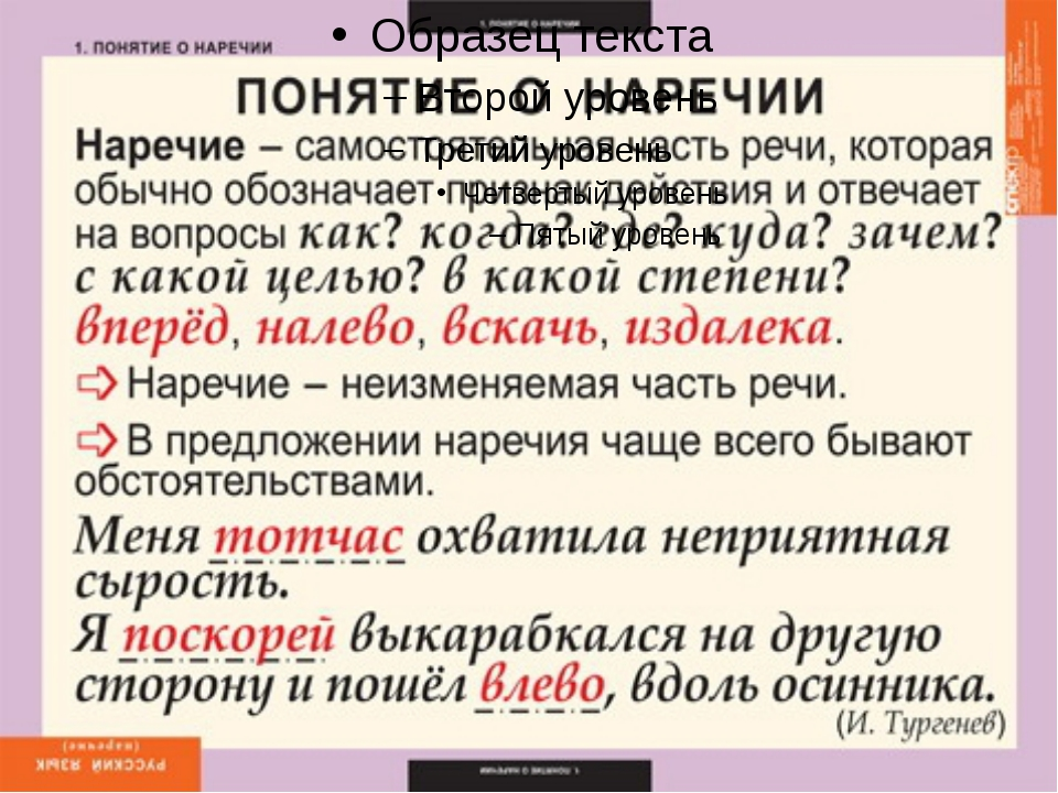 Наречие — википедия. что такое наречие