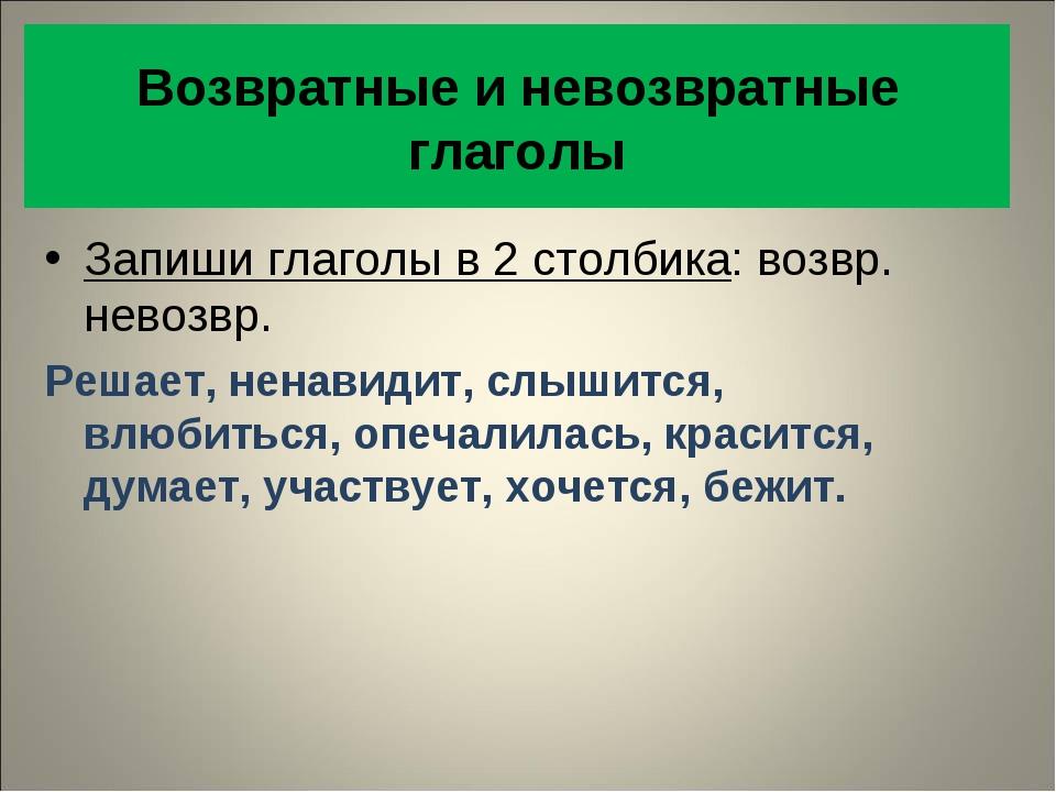 Возвратные и невозвратные глаголы в русском языке