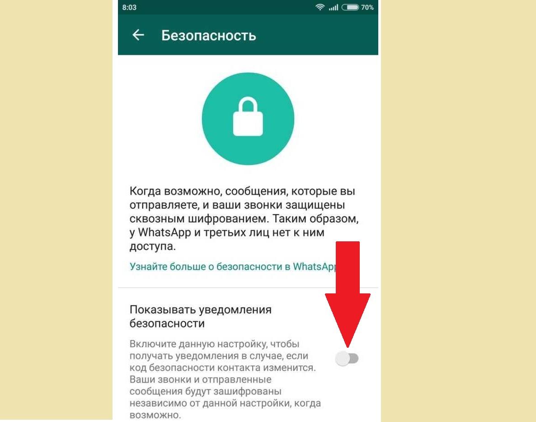 Сквозное шифрование whatsapp что это - сквозное шифрование сообщений в whatsapp, как его отключить в ватсапе - месса гуру
