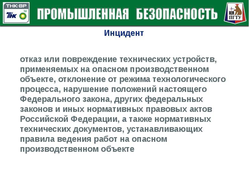 Инцидент — википедия с видео // wiki 2