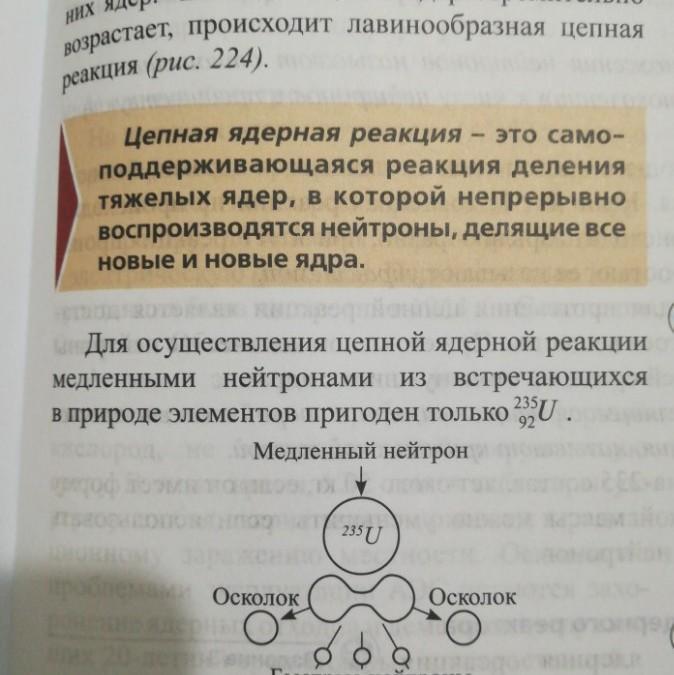 Цепная реакция - chain reaction - qwe.wiki