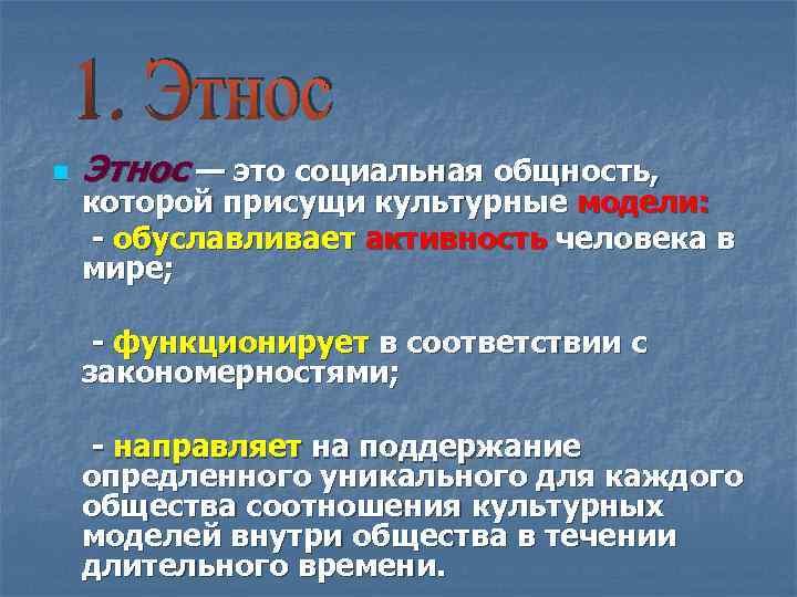 Этногенез (литературный проект) — википедия. что такое этногенез (литературный проект)