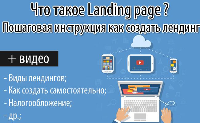 Лендинг — что это такое простыми словами и 12 советов по созданию landing page в примерах | ktonanovenkogo.ru