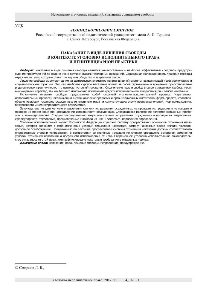 Наказание в уголовном праве россии