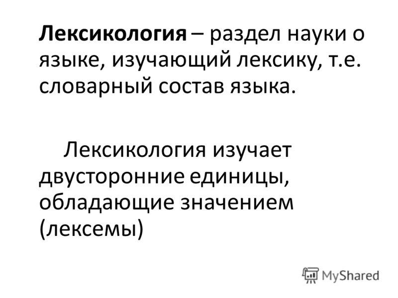 Что такое лексика в русском языке - определение. что изучает лексика