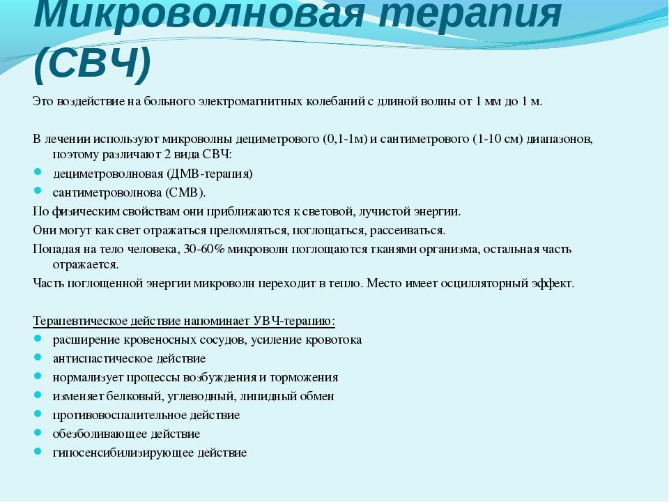 Увч-терапия. суть методики, показания, противопоказания :: polismed.com