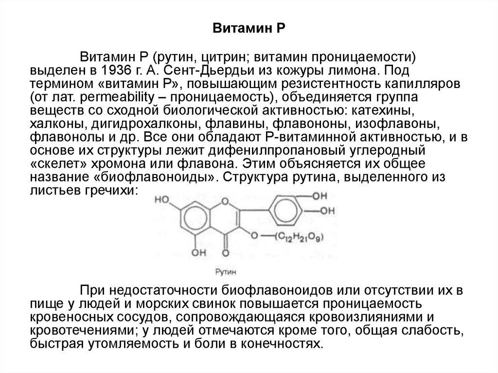 Флавоноиды - что это, определение, действие и свойства :: syl.ru