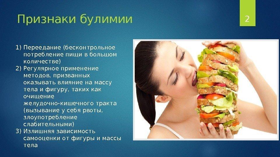 Расстройства пищевого поведения — нездоровые отношения с едой и собой | alter - блог о психологии и психотерапии