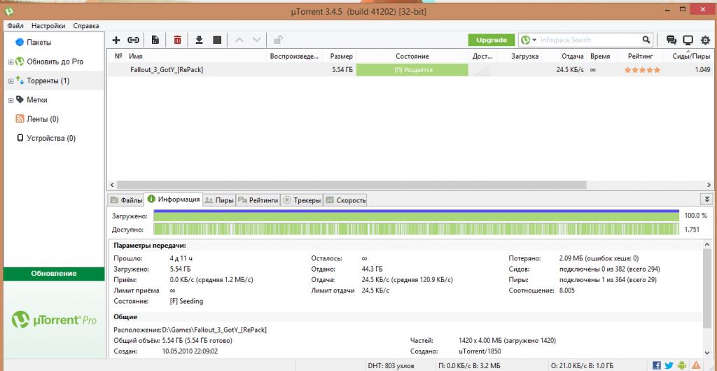 Общее - ответы и вопросы по utorrent на русском | utorrent.info