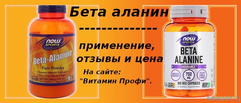 Выбираем бета-аланин: обзор лучших препаратов