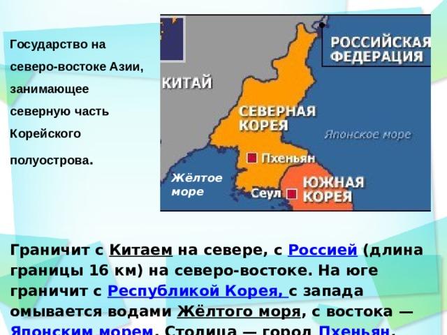 Корейская народно-демократическая республика (кндр) (северная корея) | энциклопедия кругосвет