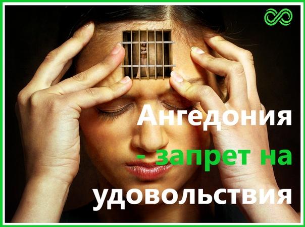 Что такое ангедония? и что происходит в мозгу у человека страдающего ангедонией